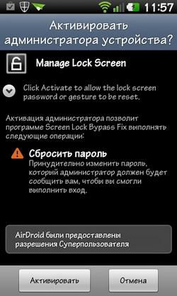Как снять пароль блокировки экрана устройства Android