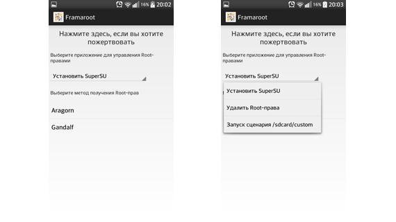Как сделать моё устройство корневым имя root explorer
