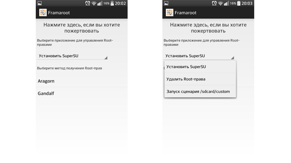 Получаем root одним касанием на любом устройстве Android