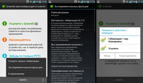 В обновленном Greenify есть режим сна для устройств без root доступа
