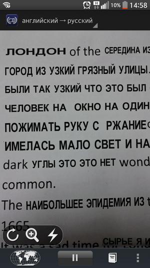 Переводите тексты с помощью камеры Android смартфона