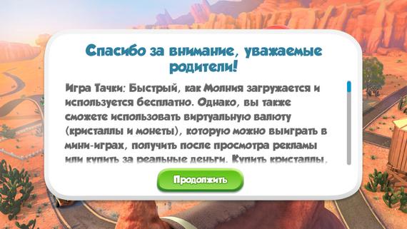Тачки: Быстрые как Молния: гоночная игра для детей от Gameloft