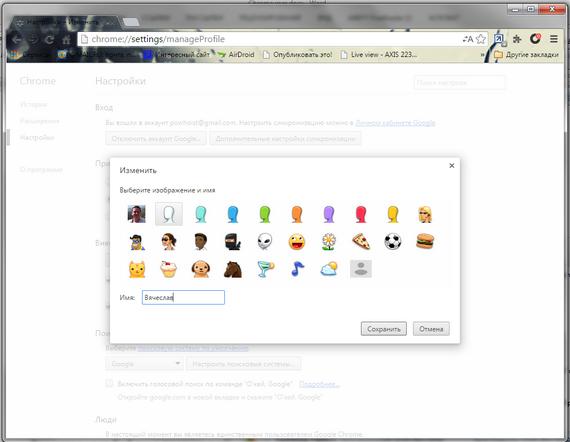 Как удалить кнопку с именем из браузера Chrome