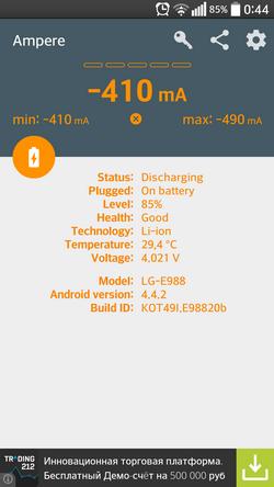 Как проверить скорость заряда или разряда аккумулятора на Android смартфоне
