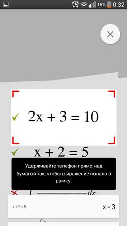 Решение примеров по математике с помощью камеры смартфона Android