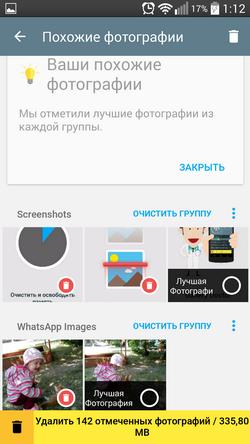 Как быстро очистить галерею Android от ненужных фотографий