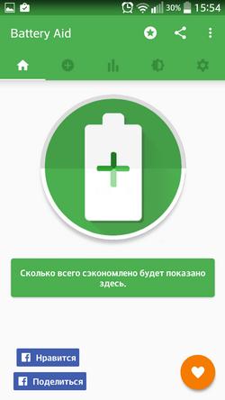 Как сохранить заряд аккумулятора на Android устройстве