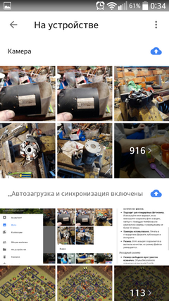 Как автоматически сохранять фотографии с телефона