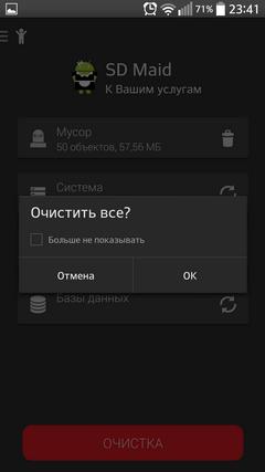Как очистить смартфон Android от ненужных файлов