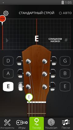 Как настроить гитару с помощью Android смартфона