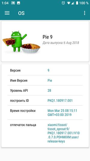 Как получить информацию об Android устройстве